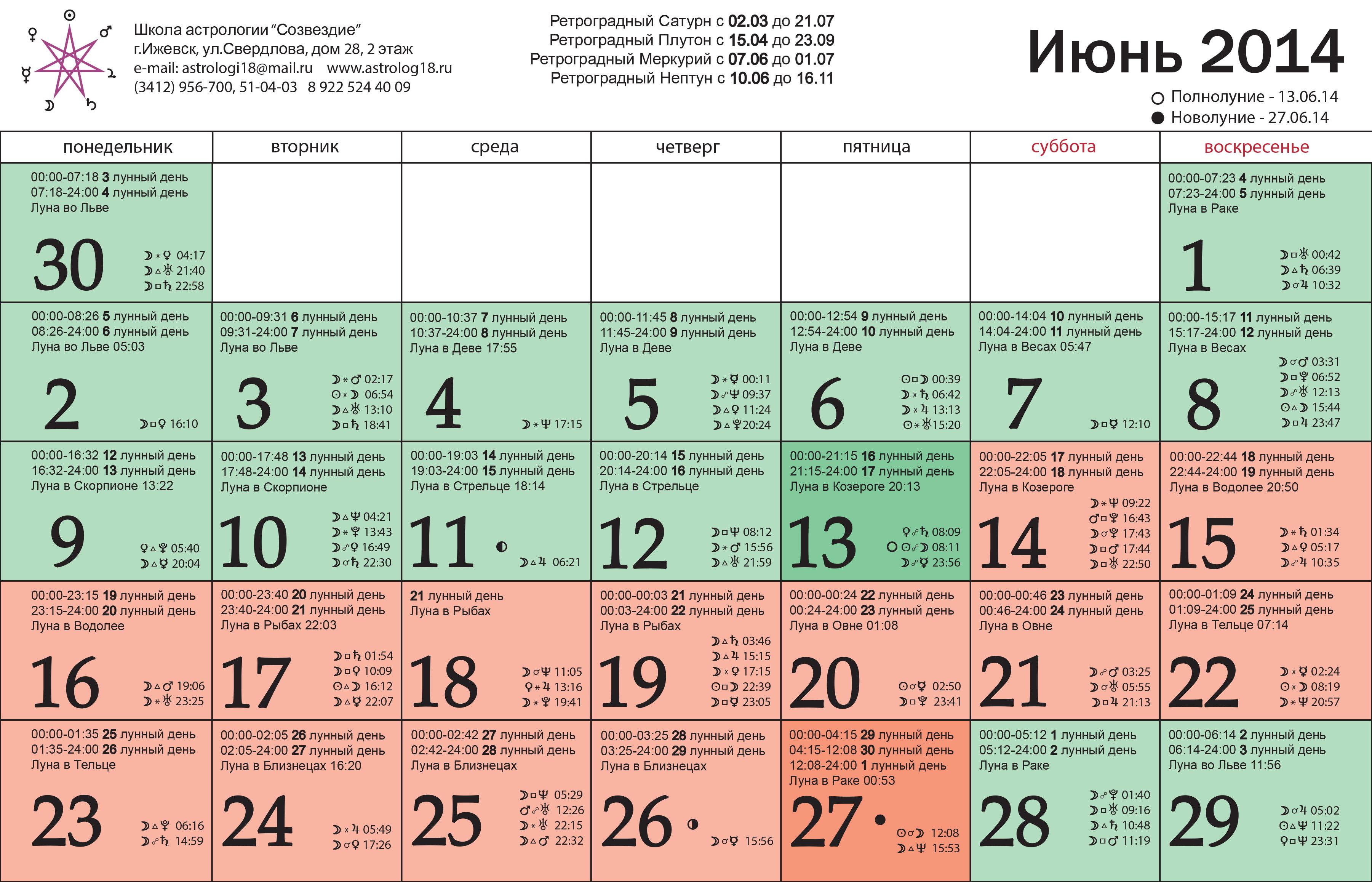 Календарь на январь 2016 года распечатать