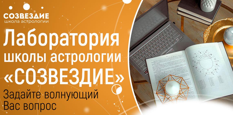 """Лаборатория школы астрологии """"СОЗВЕЗДИЕ"""""""