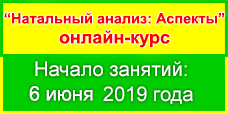 Онлайн-курс «Натальный анализ: Аспекты»  старт 6 июня 2019 года