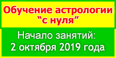 Обучение астрологии с нуля. Старт сентябрь 2019 года.