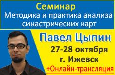 Семинар Павла Цыпина «Методика и практика анализа синастрических карт» 27-28 октября 2018 года г. Ижевск