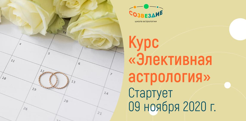 Курс «Элективная астрология» Стартует 9.11.2020