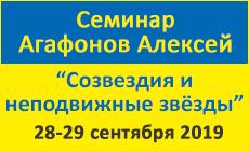 28-29 сентября 2019 года в городе Ижевске состоится семинар Алексея Агафонова на тему «Неподвижные звёзды».