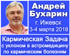 Семинар Андрея Бухарина