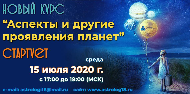 """Новый курс""""Аспекты и другие проявления планет"""""""