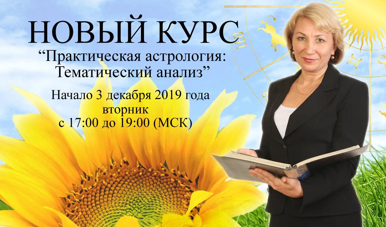 Новый курс «Практическая астрология: тематический анализ»