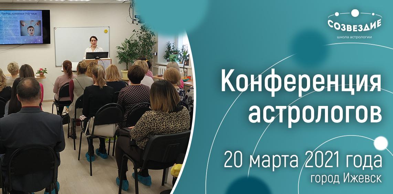 Конференция астрологов в 2021 году