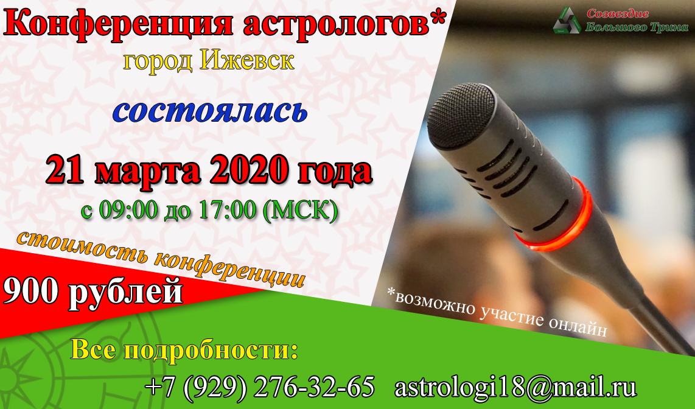 Конференция астрологов 21.03.2020г.