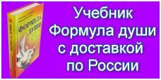 Учебник Формула души с доставкой по России