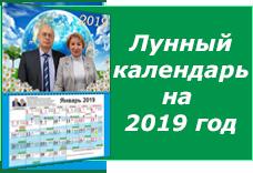 Лунный календарь на 2019 год уже в продаже!