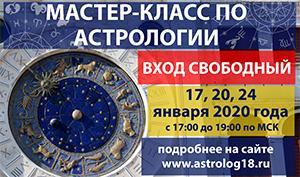Мастер-класс по астрологии, вход свободный