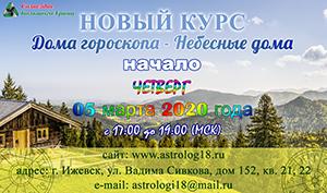 Курс «Дома гороскопа – небесные дома»