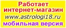 У школы астрологии Созвездие новый сайт. Заходите!