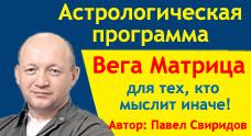 Программа Вега Матрица. Автор: Павел Свиридов.
