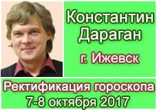 Семинар Константина Дарагана
