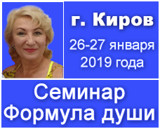 Выездной семинар Елены Михайловны Ушковой