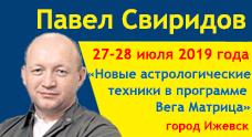 27 и 28 июля 2019 года в городе Ижевск состоится семинар Павла Свиридова